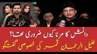 Writer, MPTH, Khalil Ur Rehman Qamar talks to ARY News