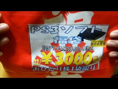 【福袋】PS3ソフト福袋買ってきた