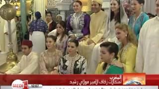 """زفاف صاحب السمو الملكي الأمير مولاي رشيد .. الملك محمد السادس يترأس حفل """"البرزة"""""""