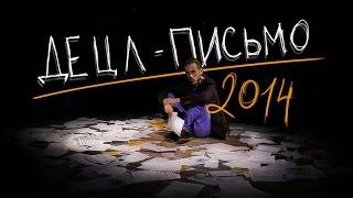 Смотреть онлайн Децл - Письмо 2014 (Вечерний Ургант)