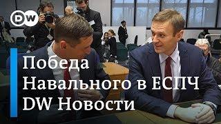 Как Навальный засудил Россию в Страсбурге – DW Новости (15.11.2018)