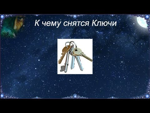 К чему снятся Ключи (Сонник)