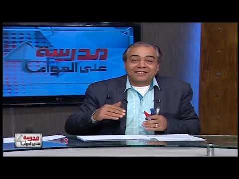 رياضة 3 إعدادي حلقة 10 ( ضرب الكسور الجبرية ) أ عادل عبد الموجود 06-04-2019