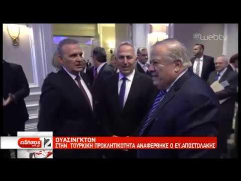Στην τουρκική προκλητικότητα αναφέρθηκε ο Ευ. Αποστολάκης από την Ουάσινγκτον   06/06/2019  ΕΡΤ