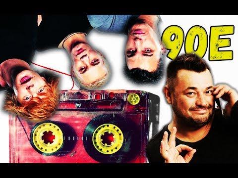 , title : 'Русские Песни Молодости // Музыка Из 90х и 2000х'