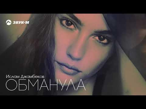 Ислам Джамбеков - Обманула | Премьера трека 2020