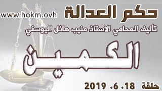 حكم العدالة - حلقة 18 يونيو / حزيران 2019