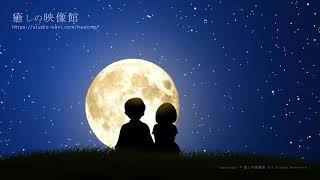 癒しの映像「中秋の名月」