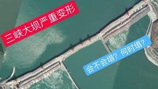 三峡大坝严重变形,会不会塌?是时候让老百姓看看了!