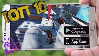 ТОП 10 ПАРКУР ИГР ДЛЯ Android & iOS 2018 Оффлайн игры HD