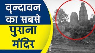 Vrindavan का सबसे पहला और प्राचीन मंदिर | Oldest Hindu Temple