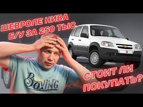 Шевроле Нива за 250 тыс. рублей стоит ли брать? / Chevrolet Niva б/у отзыв