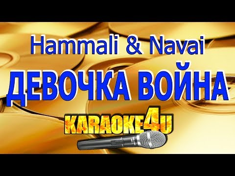 Hammali & Navai | Девочка Война | Караоке (Кавер минус)