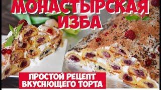 Торт МОНАСТЫРСКАЯ ИЗБА | Как приготовить торт монастырская изба с вишней РЕЦЕПТ