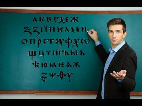 КИРИЛЛ АЛИФБОСИ ТАРИХИ