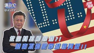 《谦秋论》赖岳谦 第四十八集 依靠美挑衅中國?! 越南不知此舉適得其反! 