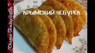 Чебуреки татарские, пузырчатые и сочные, очень просто.  Рецепт из моего детства