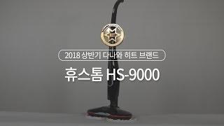 휴스톰 듀얼라이팅 HS-9000_동영상_이미지
