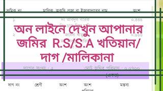 অনলাইনে দেখুন জমির মালিকানা। R.S/S.A khotian  now online