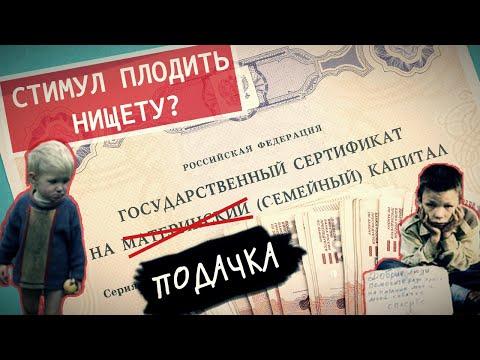 Путинские подачки: материнский капитал и горячие обеды.