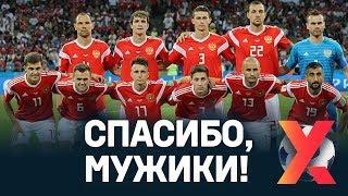 Спасибо, сборная России! Это был лучший чемпионат мира в жизни
