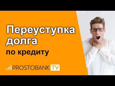 Переуступка долга по кредиту в Украине: основные способы в 2021 году
