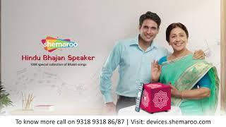 Shemaroo Hindu Bhajan Speaker