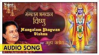 Mangalam Bhagwan Vishnu मंगलम भगवान