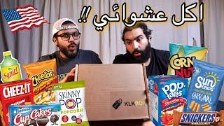 صندوق الاكل العشوائي الامريكي🇺🇸📦 عيدية !!   American mystery Box