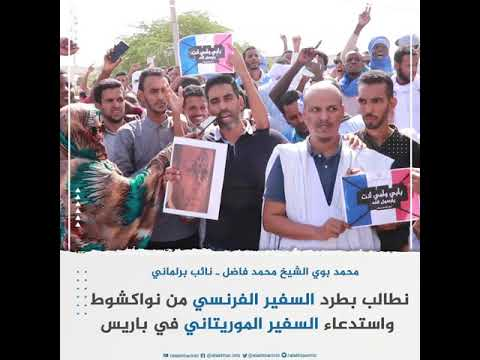 برلماني موريتاني يطالب بطرد السفير الفرنسي