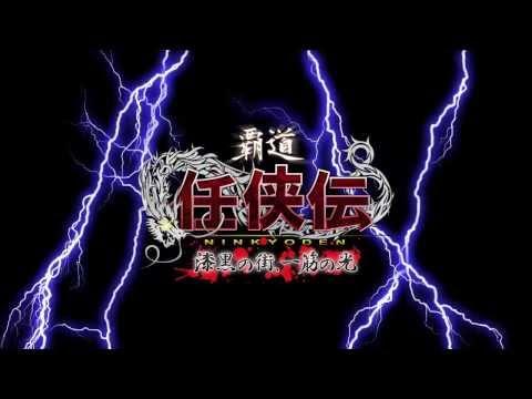 Video of 任侠伝【壮絶バトル!!オンラインRPG】