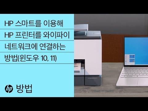 HP Smart (Win 10)로 무선 네트워크에서 선택 사양 HP+로 HP 프린터 설정하기