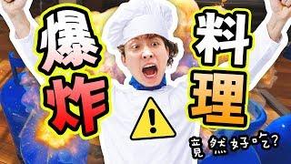【👨🍳爆炸廚房料理🔥】⚠️最危險煮菜方法!👍🏻石油氣炸「地獄吞拿魚」!搞笑精華:煮食模擬器#3