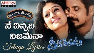 """Ne Vinnadhi Nijamena Full Song With Telugu Lyrics II """"మా పాట మీ నోట"""" II Greekuveerudu"""