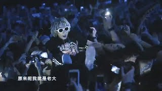 GAI Bridge perform【老大】live and Bridge play crowd surfing