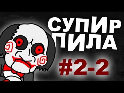 Тайное зло  (Супир Пила2-2)