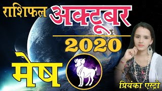 MESH Rashi - ARIES | Predictions for OCTOBER- 2020 Rashifal | Monthly Horoscope | Priyanka Astro