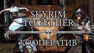 Skyrim Together - Вышел! Подробный обзор