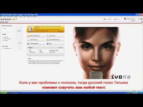 IVONA voices 2 (Русский голос Татьяна) - как улучшить произношение