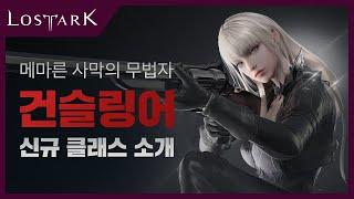 로스트아크 클래스 소개_건슬링어