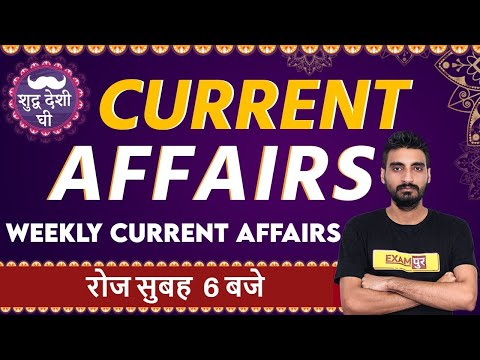 WEEKLY CURRENT AFFAIRS REVISION  FEBRUARY Exampur | By Vivek Sir