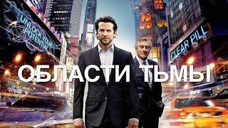 Области тьмы / The Limitless (2011) смотрите в HD - YouTube