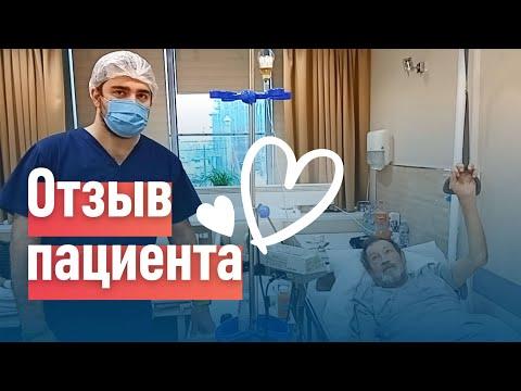 Отзыв о лечении осложнений при раке поджелудочной железы