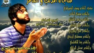 تحميل اغاني يوسف الصبيحاوي مناجاه المذنب الغافر MP3