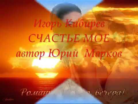 Игорь Кибирев. Счастье моё.