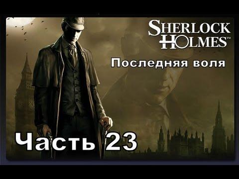 Прохождение игры Последняя воля Шерлока Холмса часть23