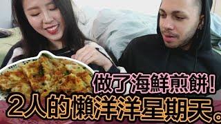 [韓國日常] 懶懶的週末! 弄了海鮮煎餅/超市買菜/交房租/買藥 Ft. 煮給他吃還不吃的小巴西 | Lizzy Daily