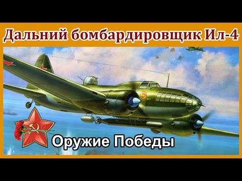 Советский дальний бомбардировщик Ил 4.  Летающая легенда второй мировой.