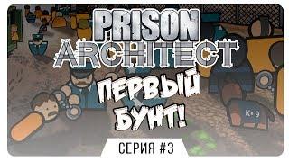 Первый бунт! ⏺ #3 Прохождение Prison Architect