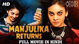 manjulika south indian horror movies dubbed in hindi full